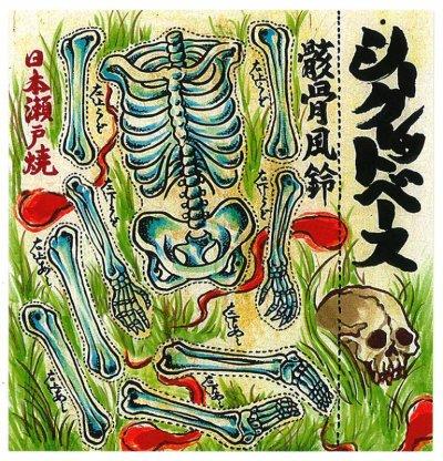 画像2: 骸骨風鈴