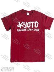 画像2: 京都大作戦2018 コラボT-shirt by VERDY BURGUNDY (2)