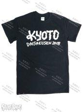 画像2: 京都大作戦2018 コラボT-shirt by VERDY BLACK (2)
