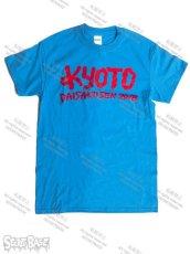 画像2: 京都大作戦2018 コラボT-shirt by VERDY BLUE (2)