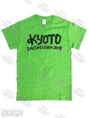 画像2: 京都大作戦2018 コラボT-shirt by VERDY GREEN (2)