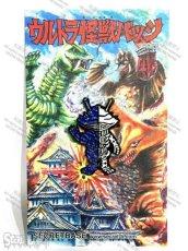 画像3: ウルトラ怪獣バッジ カネゴン (3)