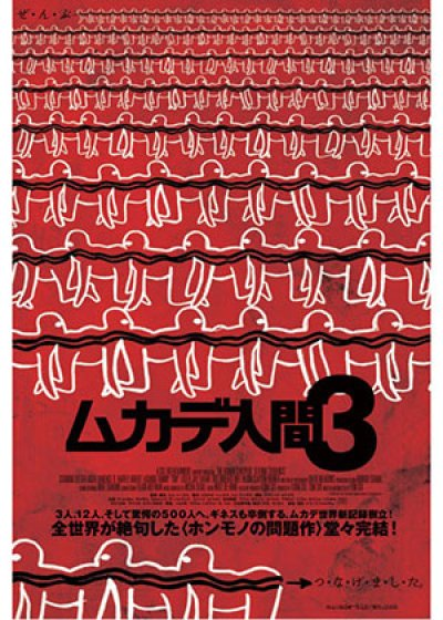 画像2: ムカデ人間3(The Human Centipede 3) T-SHIRT BLACK