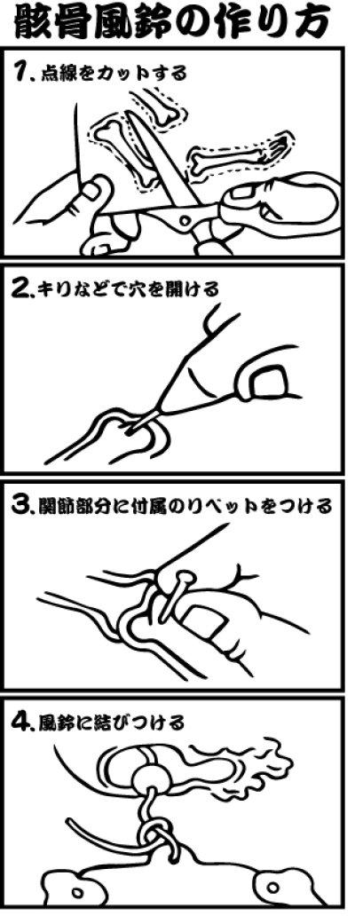 画像1: 骸骨風鈴